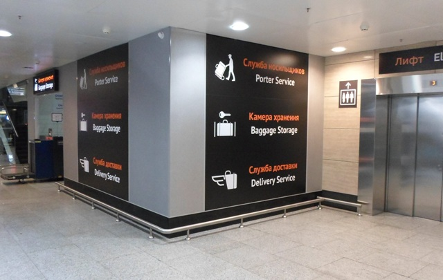 Baggage Storage Pulkovo